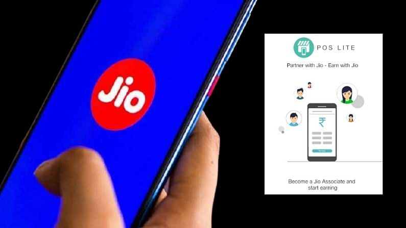 Jio is giving a great opportunity to earn money, you can earn thousands of rupees sitting at home