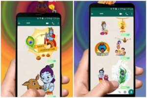 KRISHNA JANMSHTAMI 2021 send whatsapp stickers to friends know how to download